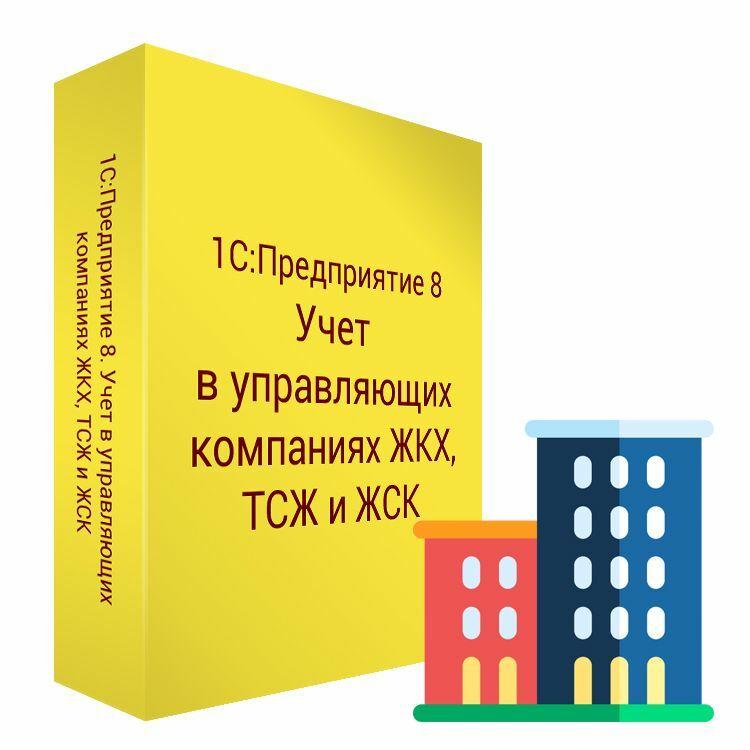 организация жилищных и жилищно строительных кооперативов