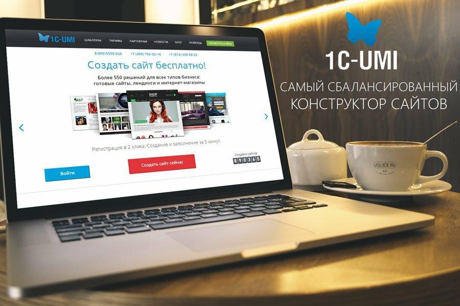 Сервисы для бесплатного создания сайта продвижение раскрутка сайтов в белгороде